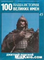 Книга Наша история. 100 Великих Имён. №45 2010 г. Дмитрий Донской