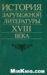 История зарубежной литературы XVIII века