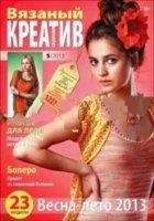 Журнал Вязаный креатив № 5 2013 jpg 63Мб