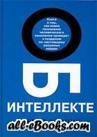 Книга Об интеллекте