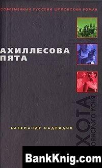 Книга Ахиллесова пята. (Аудиокнига) mp3:128 кбит/сек  918Мб