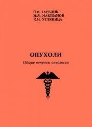 Книга Опухоли. Общие вопросы онкологии