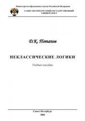 Книга Неклассические логики