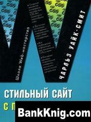 Книга Стильный сайт с помощью CSS pdf 50,65Мб