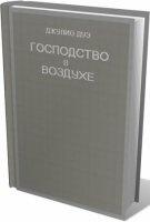 Книга Господство в воздухе pdf, doc 1,64Мб
