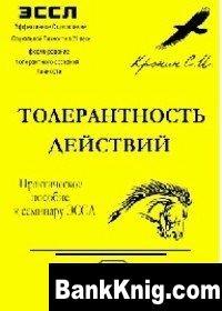Книга Толерантность действий pdf 1,22Мб скачать книгу бесплатно