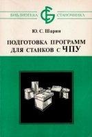 Книга Подготовка программ для станков с ЧПУ djvu 3,27Мб