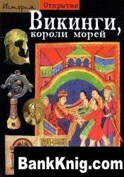 Книга Викинги, короли морей pdf, djvu 64,9Мб