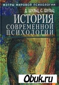 Книга Шульц Д, Шульц С. История современной психологи