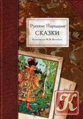Книга Русские народные сказки (илл. И.Я. Билибин)