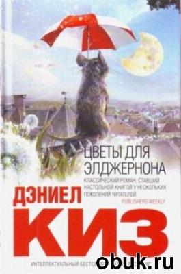 Книга Дэниел Киз - Цветы для Элджернона (аудиокнига)