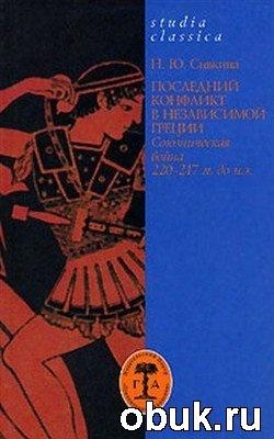 Книга Последний конфликт в независимой Греции. Союзническая война 220—217 гг. до н. э.