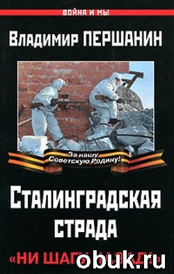 "Книга Сталинградская страда. ""Ни шагу назад!"