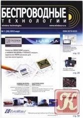 Книга Беспроводные технологии 2012 №01