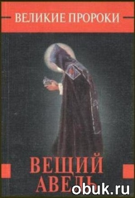Книга Белоусов Р. - Вещий Авель