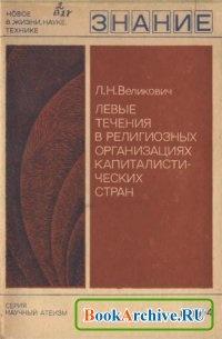 Книга Левые течения в религиозных организациях капиталистических стран.
