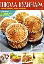 Журнал Школа кулинара № 6 2012