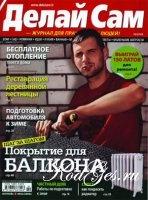 Журнал Делай сам №10 2008