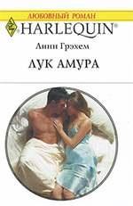 Книга Лук Амура