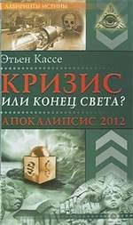 Книга Кризис или конец света? Апокалипсис 2012