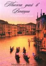 Книга Тысяча дней в Венеции. Непредвиденный роман