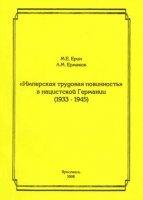 Книга Имперская трудовая повинность в нацистской Германии (1933-1945)