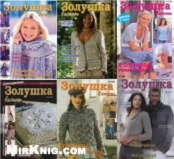 Журнал Золушка вяжет № 1-12 2008
