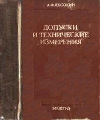 Книга Допуски и технические измерения