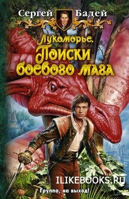 Книга Бадей Сергей - Лукоморье. Поиски боевого мага