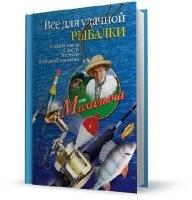 Книга Николай Звонарев - Все для удачной рыбалки. Условия ловли. Снасти. Насадки. Народные приметы (2011)