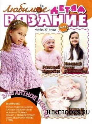 Любимое вязание детям № 11 2011
