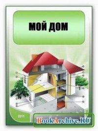 """Книга Серия книг """"Мой дом""""."""