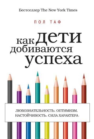 Книга Пол Таф - Как дети добиваются успеха