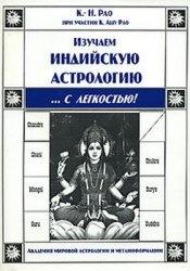 Книга Изучаем индийскую астрологию... с легкостью!
