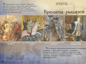 Книга Времена рыцарей