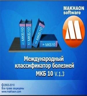 Книга Махаон МКБ 10 1.3