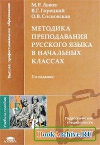 Книга Методика преподавания русского языка в начальных классах.