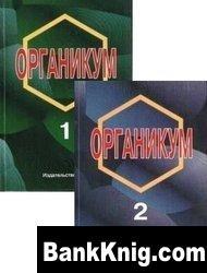 Книга Органикум. В 2-х томах