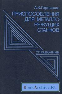 Книга Приспособления для металлорежущих станков. Справочник.