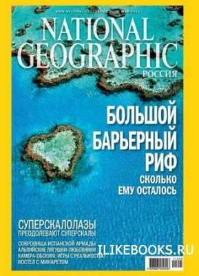 Журнал National Geographic №5 (май 2011) Россия