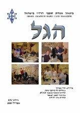 Журнал Hagal № 4, 2007