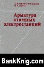 Книга Арматура атомных электростанций: Справочное пособие