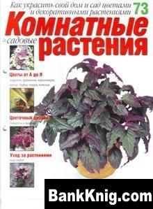 Книга Комнатные и садовые растения №73