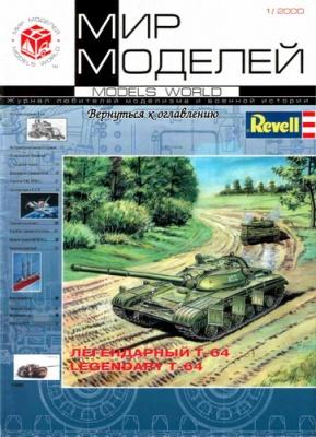 Журнал Журнал Мир Моделей. 11 номеров