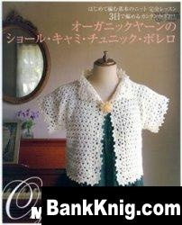 Журнал Crochet  Organik Cape, Shawl, Stole, Bolero 3 days!  2009