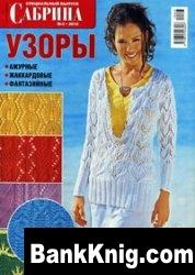 """Журнал Сабрина. Спецвыпуск № 3 2010 """"Узоры"""""""