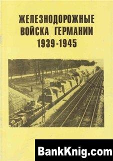 Железнодорожные войска Германии 1939-1945.