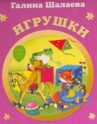 Книга Игрушки