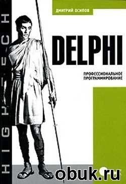 Книга Delphi. Профессиональное программирование