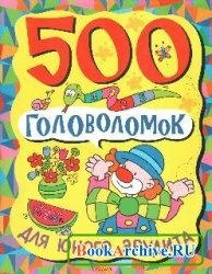 Книга 500 головоломок для юного эрудита.